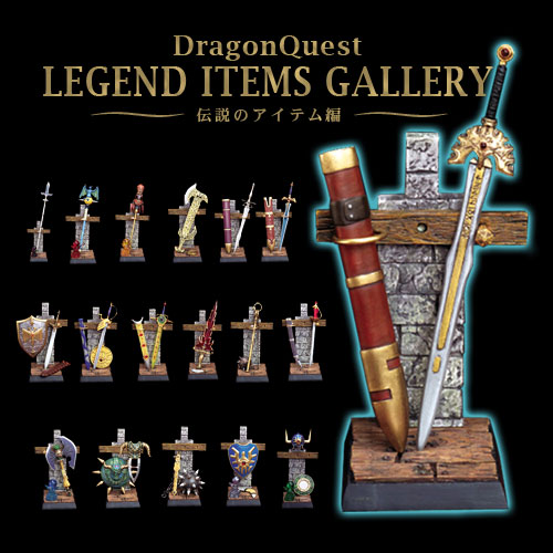 〜Dragon Quest LEGEND ITEMS GALLERY 伝説のアイテム編〜